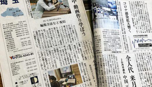 読売新聞社に掲載されました!