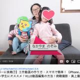 動画の学校・ユーチューブチャレンジ7