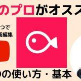 おすすめ基本的なVLLO(ブロ)の使い方!iPhone・Android対応 無料でも使える動画編集アプリ・YouTubeにも