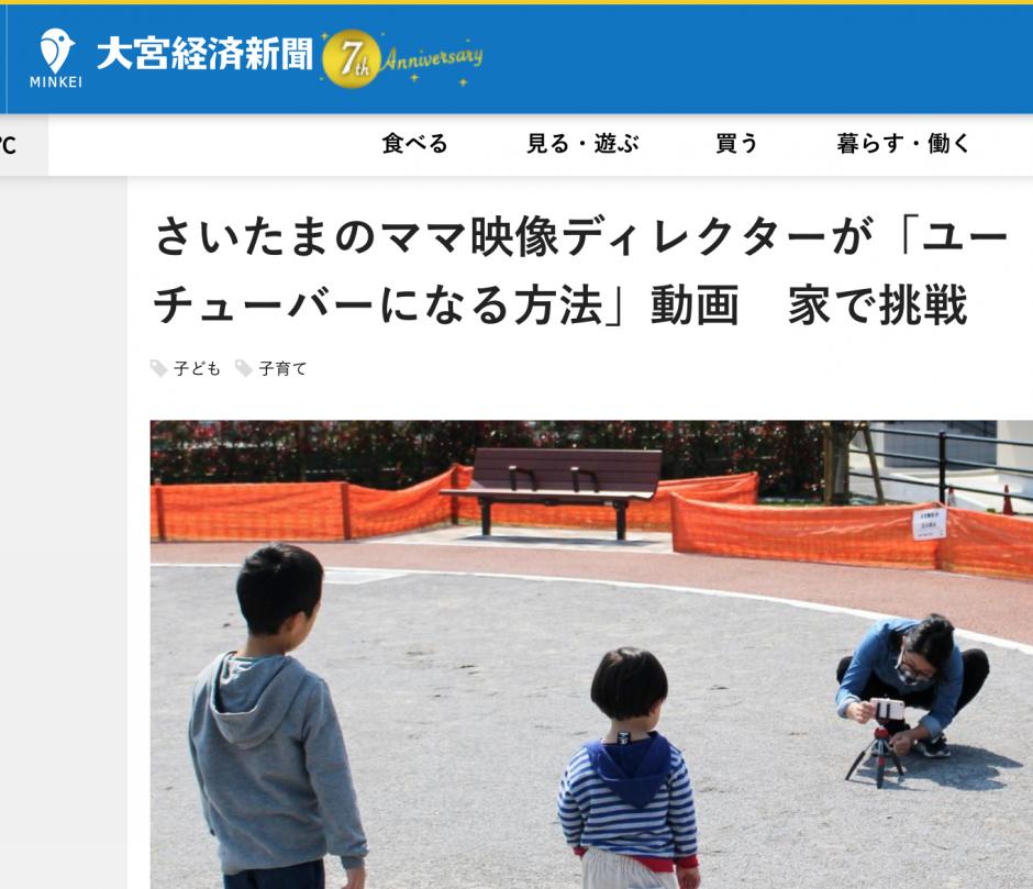 動画の学校・大宮経済新聞