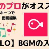 おすすめ基本的なVLLO(ブロ)の使い方!動画編集アプリ音楽・BGMを簡単に入れる方法!