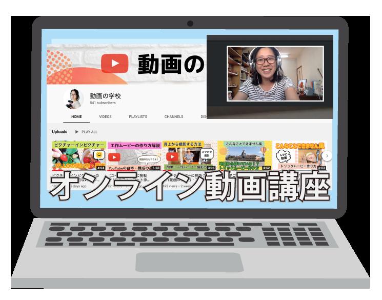 動画の学校オンライン