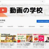 YouTubeチャンネル登録1ヶ月め、登録者数700人超え!