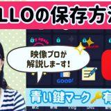 動画編集アプリ 「VLLOの保存できない!?」を解決!有料にしなくても保存する方法(iPhone・Android対応)