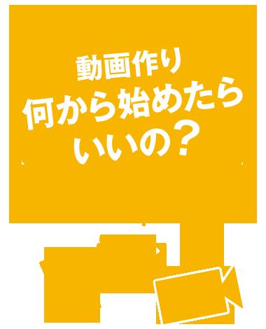 動画作り何から始めたらいいの?