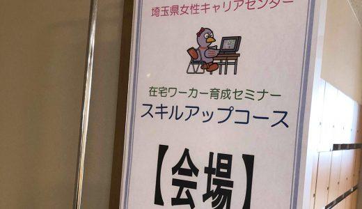 埼玉県在宅ワーカー育成コースがスタートしました!