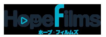 ホープ・フィルムズ|HopeFilms