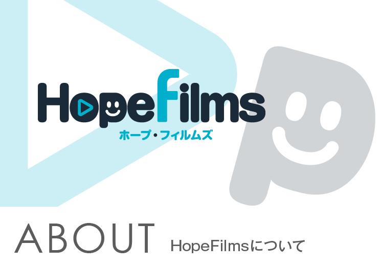 HopeFilmsについて