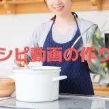 「レシピ動画」撮り方 研修!宅配サービス大手企業様