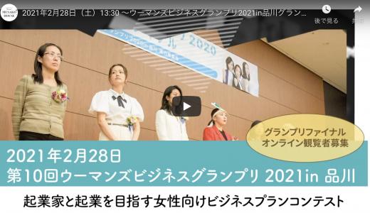 ウーマンズビジネスグランプリ2021in品川 PR