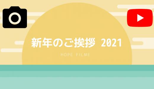 新年のご挨拶・2021年|代表 中山望