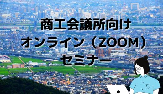 加古川商工会議所のオンライン動画セミナー担当(ZOOM)